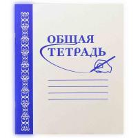 Общая тетрадь 36 листов простая