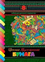 """Набор цветной бумаги """"Hatber Eco"""", 8л, 8цв, А4, двусторонняя, серия """"Яркий орнамент"""", на скобе"""