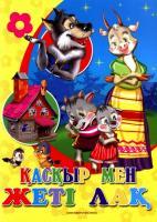 Пропись на казахском А5