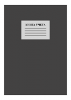 Книга учета 96л, А4, линейка, тверд. обложка, ПВХ, КФОБ