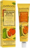 Крем-масло для рук SVOBODA Энергия фруктов 40гр