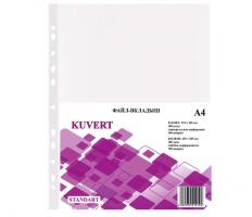 "Файл-вкладыш ""Kuvert"", А4, 100мкм, перфорация, глянцевая поверхность, 100 штук в упаковке"