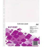 Файл-вкладыш KUVERT А4, 100 мкм , gloss