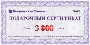 Сертификат номиналом 3000