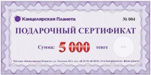 Сертификат номиналом 5000