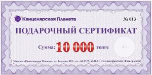 Сертификат номиналом 10000