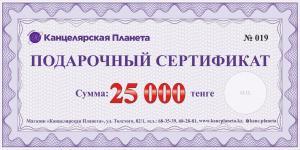 Сертификат номиналом 25000